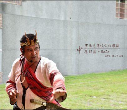 【南投 景點】仁愛鄉 中原部落 | 賽德克傳統文化體驗