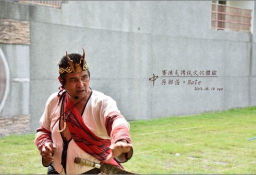 [南投 景點] 賽德克傳統文化體驗。中原部落