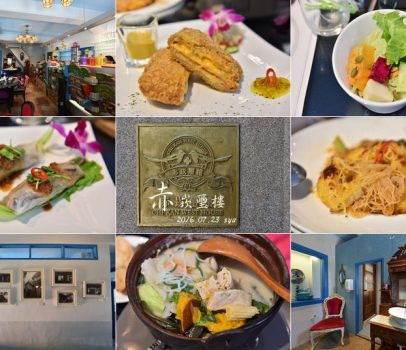 【台南 推薦蔬食餐廳】赤崁璽樓 | 老宅內的美味蔬食 (原 禪食蔬食餐廳)