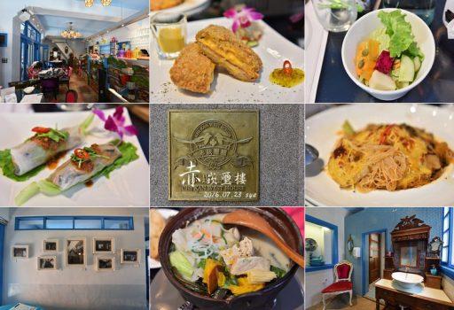 [台南 推薦 美食] 赤崁璽樓 | 老宅內的美味蔬食 (原 禪食蔬食餐廳)