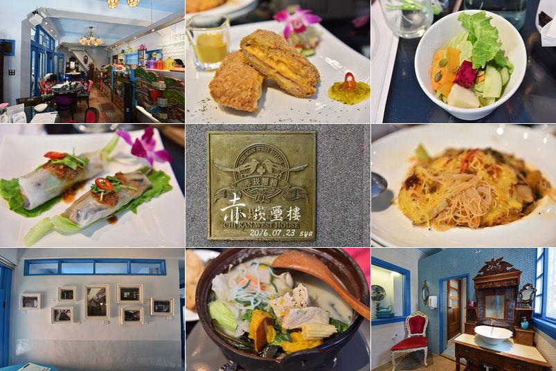 赤崁璽樓   老宅內的美味蔬食 (原 禪食蔬食餐廳)
