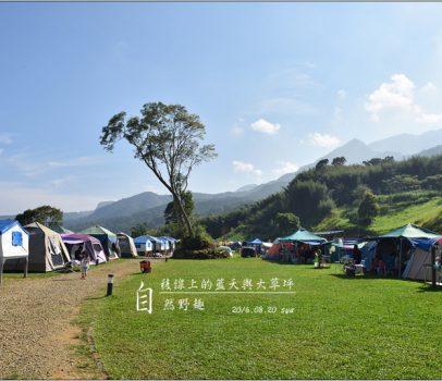 【新竹尖石 露營】 自然野趣營地 | 稜線上的藍天與大草坪