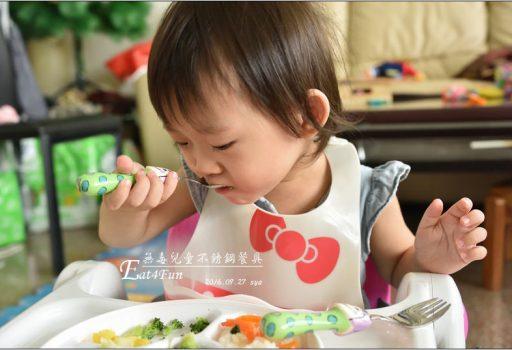 [親子用品推薦] Eat4Fun無毒兒童不鏽鋼餐具   讓小朋友乖乖吃飯的好幫手