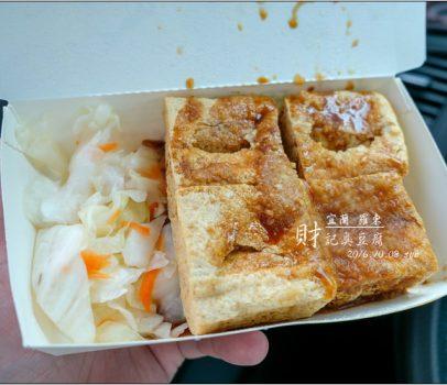【宜蘭羅東 推薦美食】財記臭豆腐