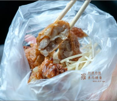 【宜蘭】羅東肉焿番 | 原來肉焿番的招牌是肉捲