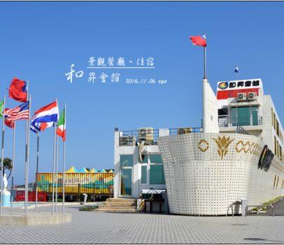 【台北石門 賞景住宿】和昇會館 | 位於北海岸的郵輪造型飯店與景觀餐廳