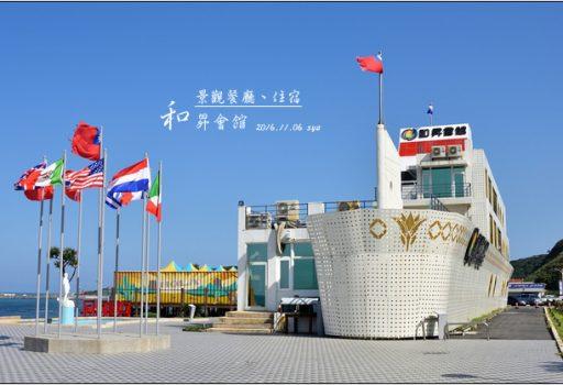 [台北 石門 景觀餐廳] 郵輪造型 和昇會館