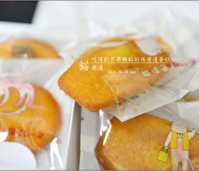 貓德蓮 | 吃得到芒果顆粒的瑪德蓮蛋糕