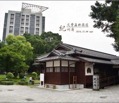 【台北 古蹟景點】紀州庵文學森林