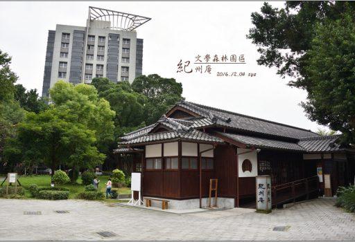 [台北 古蹟 景點] 紀州庵 文學森林園區