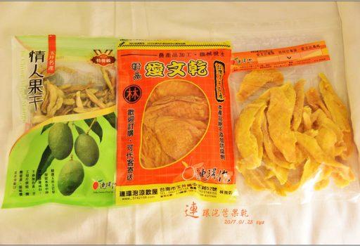 [台南 美食] 真材實料的道地好滋味。連環泡芒果乾
