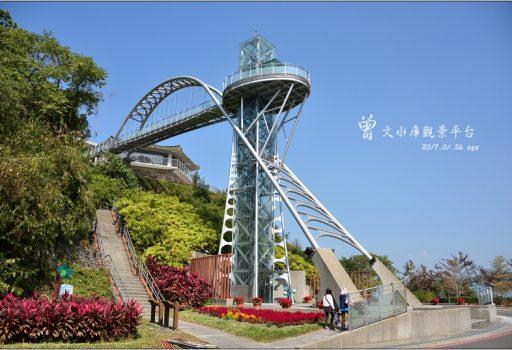 [台南 景點] 曾文水庫觀景塔橋 (景觀平台)