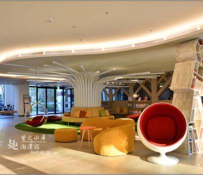 【台南親子飯店】趣淘漫旅 冒險飯店   飯店不再只是吃飯睡覺的地方