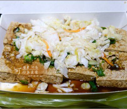 【苗栗竹南 推薦美食】 可口臭豆腐 | 平價、大份量的在地排隊人氣美食