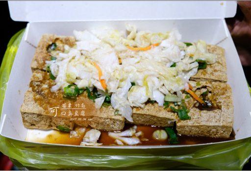 [苗栗 竹南 美食] 可口臭豆腐