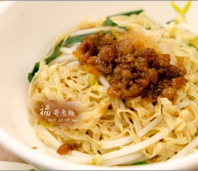【台北新莊 推薦小吃】 福哥意麵 | 要吃就吃真正「巷仔內」的美食