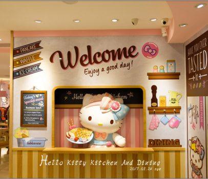 【台北 餐廳】 粉紅色的幻想。Hello Kitty Kitchen And Dining (已停業)