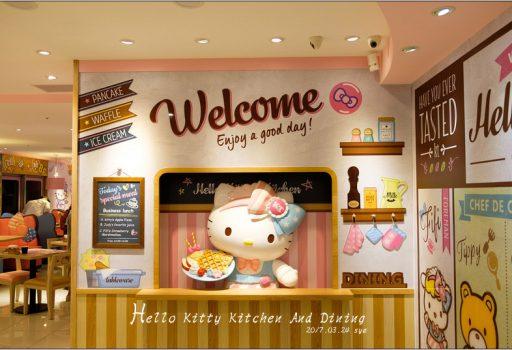 [台北 餐廳] 粉紅色的幻想。Hello Kitty Kitchen And Dining