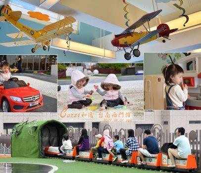 【台南 推薦親子飯店】COZZI 和逸 台南西門館 | 超好玩的兒童戶外遊戲區、超大圈小火車、賽車場地、沙坑