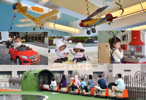 [台南 推薦 親子飯店] 超好玩的兒童戶外遊戲區。COZZI和逸‧台南西門館 (超大圈小火車、賽車場地)