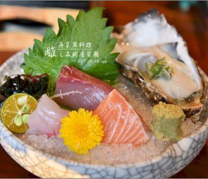 【南投埔里 無菜單料理】雕之森樹屋餐廳 | 不靠海也能吃到這麼棒的海鮮料理