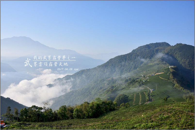 武界雲頂露營天地 | 無敵雲海、超遼闊山景