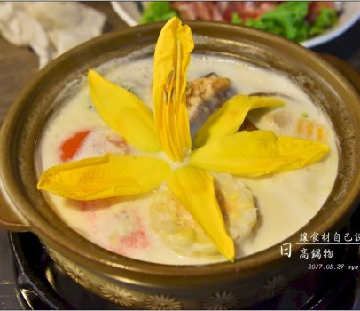 【南投 推薦美食】 日高鍋物 | 讓滿滿的新鮮食材自己說話