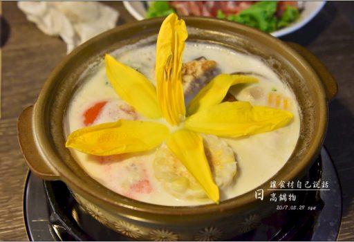 [南投 美食] 讓滿滿的新鮮食材自己說話。日高鍋物