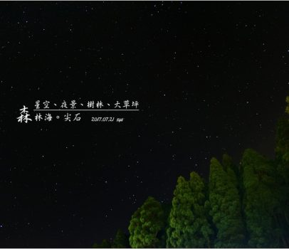 【新竹尖石 推薦星空營地】 森林海露營區 | 星空、夜景、樹林與大草皮