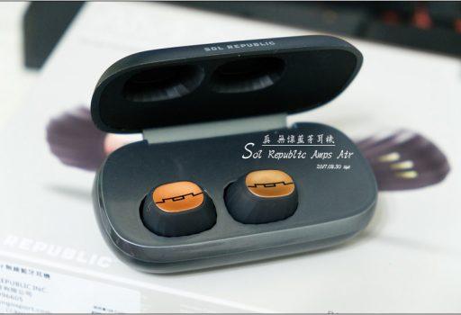 時尚潮牌 Sol Republic Amps Air 真無線藍芽耳機 | 讓你感受絕對的舒適、絕佳的音質 (開箱)