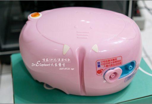 Dr. Elephant 噴霧器/鼻腔清潔沖洗器/鼻涕吸取器