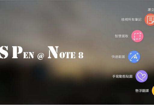 用S Pen感受Note 8的魅力。S Pen 功能簡介