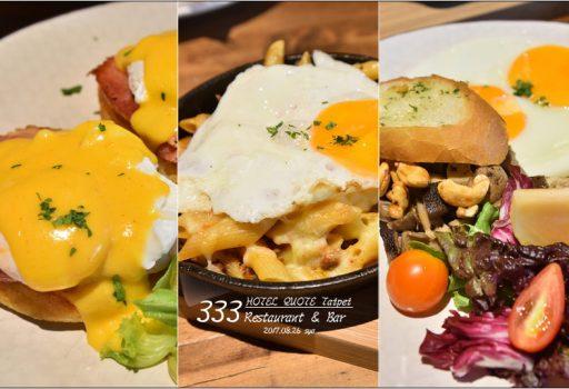 [台北 早午餐] 悠閒、精緻的早午餐選擇。333 Restaurant & Bar