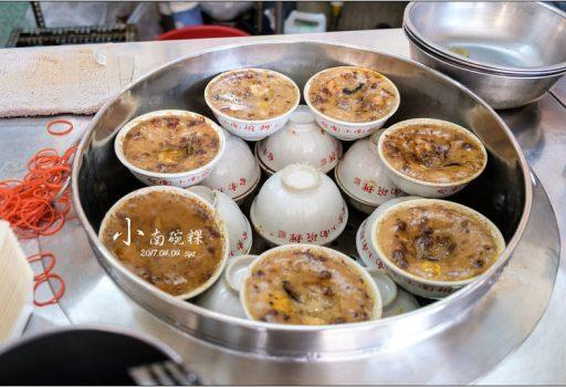 [台南 美食 小吃] 台南小南碗粿
