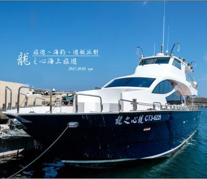 龍之心海上旅遊 | 包船旅遊、海釣、求婚、遊艇派對