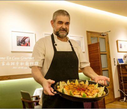 【台南 美食】 橄饗家西班牙嚴選美食 Como En Casa Gourmet | 道地的西班牙饗宴 (含菜單)
