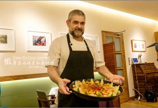 橄饗家西班牙私廚料理 Como en casa | 道地的西班牙饗宴 (含菜單) (台南 美食)
