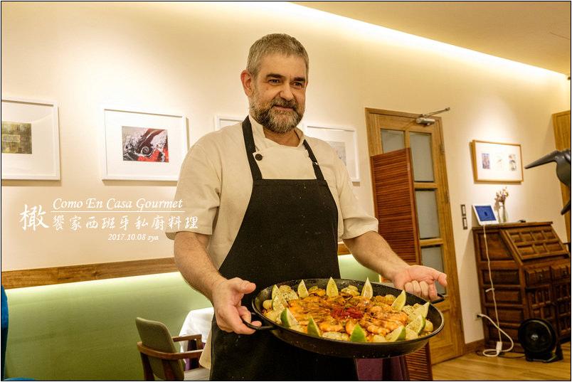 橄饗家西班牙嚴選美食 Como En Casa Gourmet | 道地的西班牙饗宴