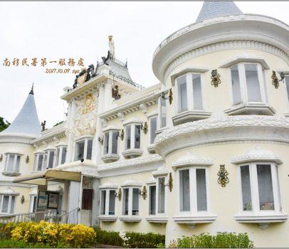 【台南 景點】台南市移民署第一服務處 | 歐風建築、拍照打卡的熱點