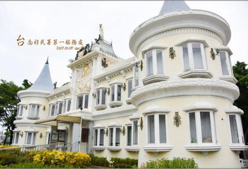 [台南 景點] 台南市移民署第一服務處