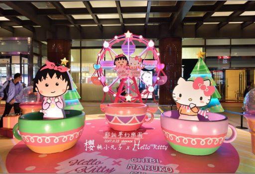 櫻桃小丸子 x Hello Kitty 耶誕夢幻樂園 (新光三越台中中港店)