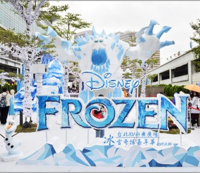 冰雪奇緣嘉年華 | 台北101水舞廣場