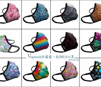 Vogmask 防霧霾、抗PM2.5口罩 | 這種空氣品質,機車族你怎麼能不戴口罩