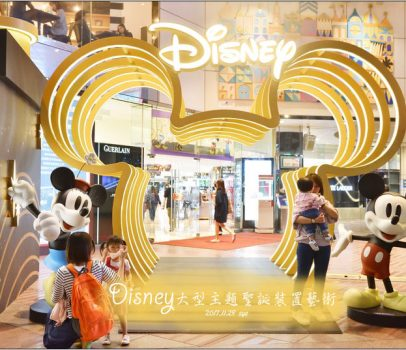 Disney Magic Season 迪士尼 SOGO大型戶外聖誕裝置 (米奇、米妮、南瓜馬車、小熊維尼)