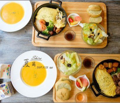 【台中 推薦早午餐】 夏爾 Shire | 美好的一天就應該從好吃、豐盛的早午餐開始 (含菜單)