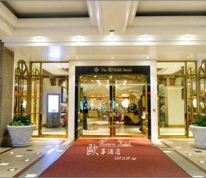 【台北 飯店】台北歐華酒店(Reviera Hotel) | 鄰近花博美術園區的歐風飯店,還有老饕最愛的濕式熟成牛排