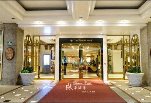 [台北 飯店] 歐華酒店(Reviera Hotel) | 鄰近花博、歷史悠久的歐風飯店