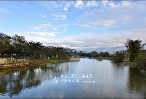 [台中 景點] 台中都會公園 | 踏青、野餐、賞夜景的好去處