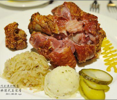 【台北 美食】黑森林德式美食屋 | 巴伐利亞的飄香