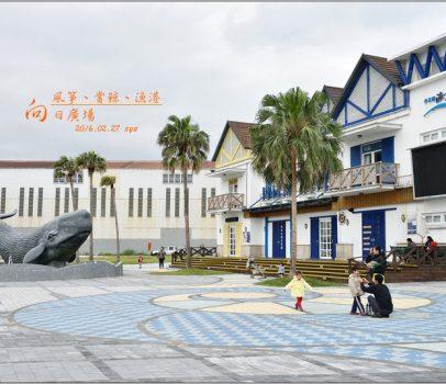 【花蓮 景點】向日廣場 | 風箏、賞鯨、漁港